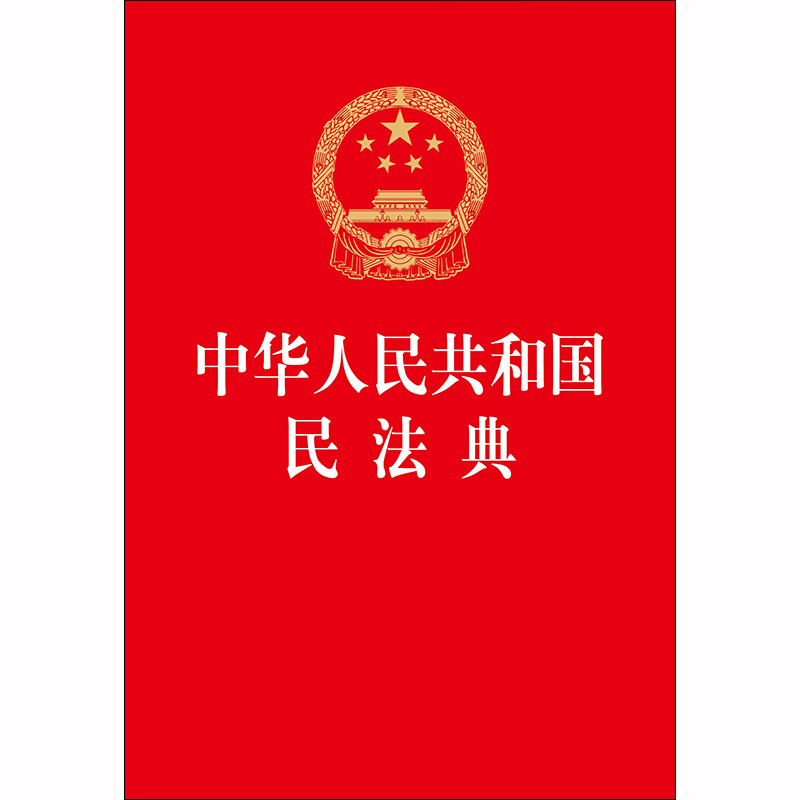 2020《中华人民共和国民法典》电子版(两会受权发布)转自中共中央党校(国家行政学院)